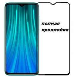 5D Стекло Samsung Galaxy A50 2019 (A505) полный клей