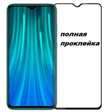 5D Стекло Xiaomi Redmi Note 8 полный клей