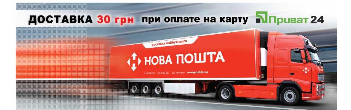 слайд Новая Почта