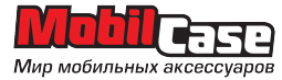 MobilCase - Мир мобильных аксессуаров!